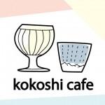 日本の手仕事セレクトショップ kokoshi cafe