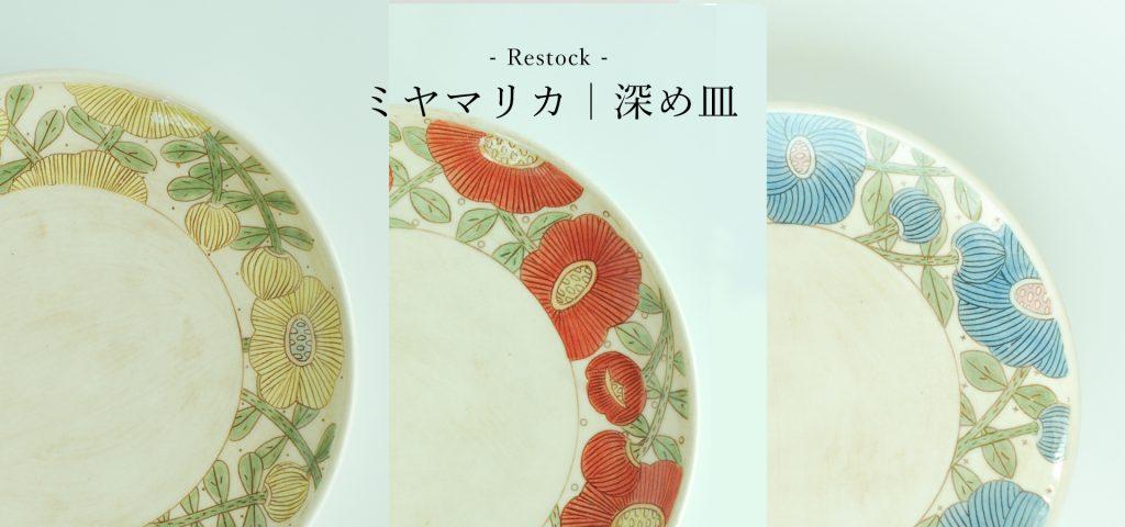 ミヤマリカ深め皿